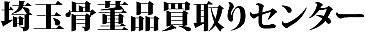 埼玉骨董品買取りセンター