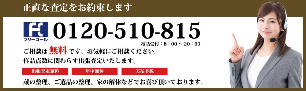 埼玉で骨董品お電話でのお申し込みはこちらから