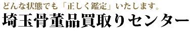 埼玉県で骨董品を高価買取り「埼玉骨董品買取りセンター」